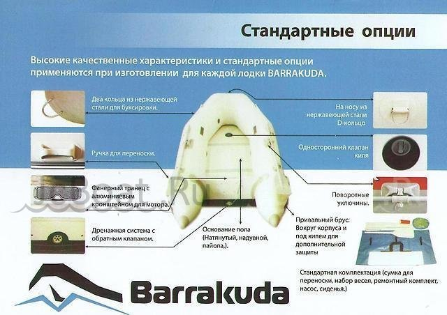 лодка ПВХ Barrakuda AS365L, 3.65 2016 г.
