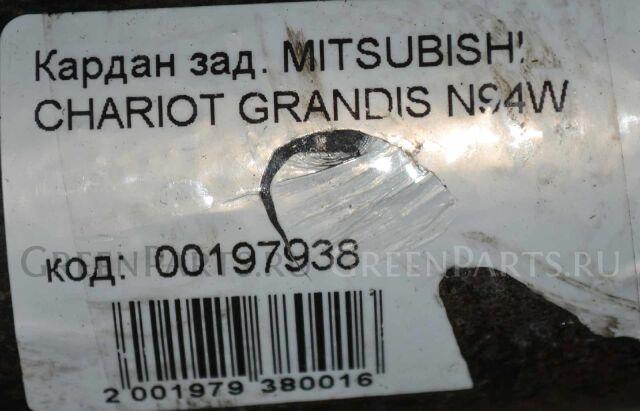 Кардан на Mitsubishi Chariot Grandis N94W