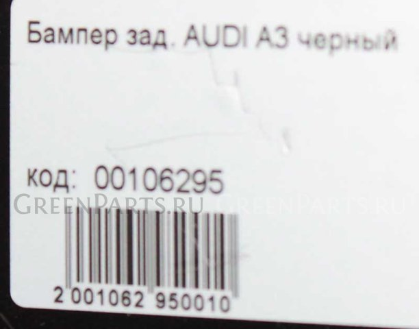 Бампер на Audi A3 8P