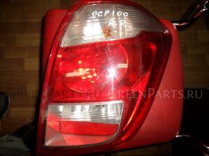 Стоп-сигнал на Toyota Ractis SCP100 2SZFE 52159