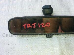 Зеркало салона на Toyota Land Cruiser Prado GRJ120W,VZJ120W,KDJ120W,TRJ120W 2TRFE