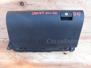 Бардачок на Toyota Camry AVV50 2AR-FXE