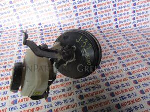 Главный тормозной цилиндр на Nissan Teana J32 VQ25-DE 005100