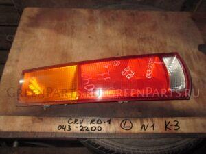 Стоп-сигнал на Honda CR-V RD1 043-220
