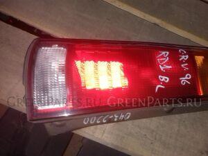 Стоп-сигнал на Honda CR-V RD1 043-2200