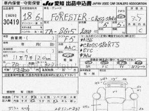 Бампер на Subaru Forester SG5 EJ-205