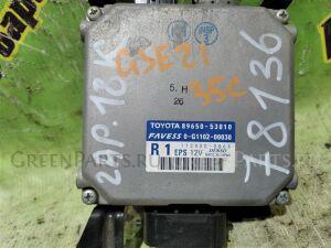 Блок управления рулевой рейкой на Lexus IS350 GSE21 2GR-FSE 89650-53010