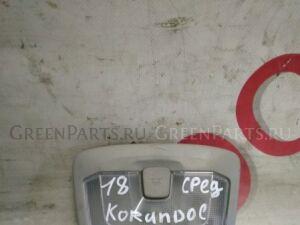 Светильник салона на Ssangyong ACTYON, KORANDO C CK D20DTF(671950) 8372034000