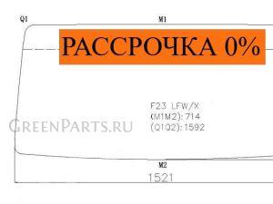 Стекло лобовое на Nissan Atlas F23 TD27 ГРУППА