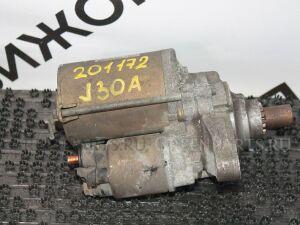 Стартер на Honda J30A 201 172