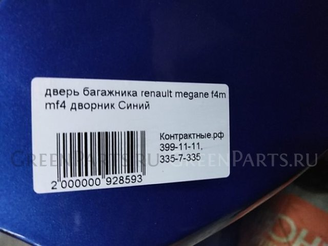 Дверь 5-я на Renault Megane MF4 f4m