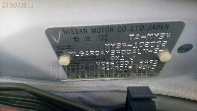 Бачок омывателя на Nissan Cedric MY34
