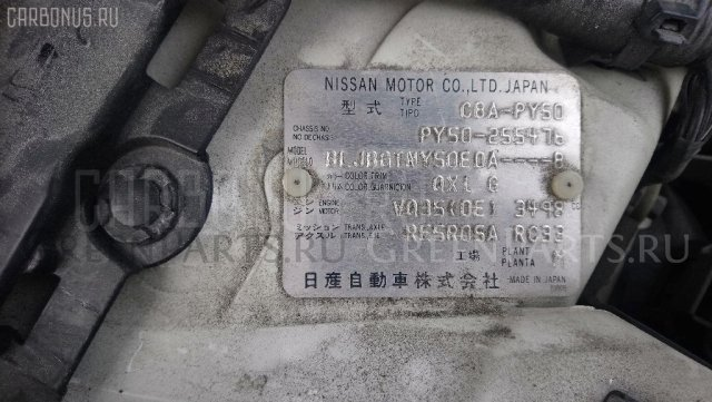 Стабилизатор на Nissan Fuga PY50 VQ35DE