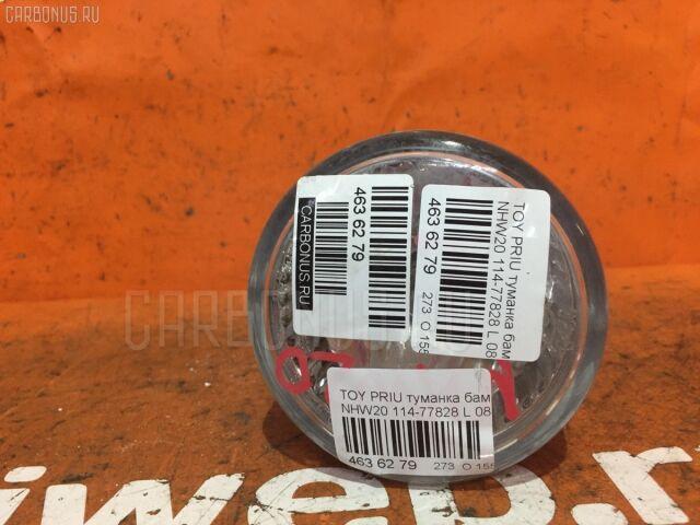 Туманка бамперная на Toyota Prius NHW20 114-77828