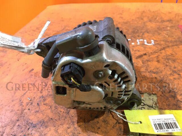 Генератор на Toyota Ractis SCP100 2SZ-FE