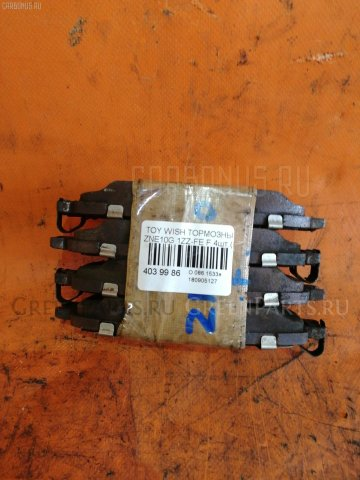 Тормозные колодки на Toyota Wish ZNE10G 1ZZ-FE