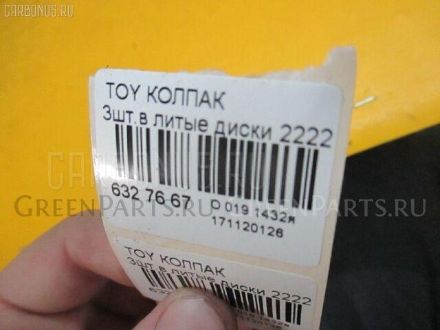 Колпак на Toyota