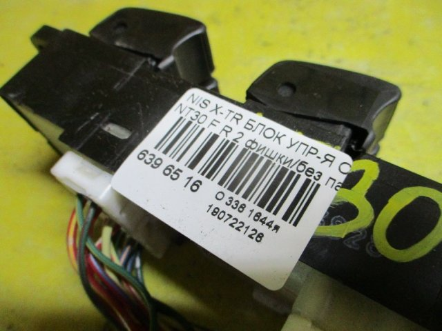 Блок упр-я стеклоподъемниками на Nissan X-Trail NT30