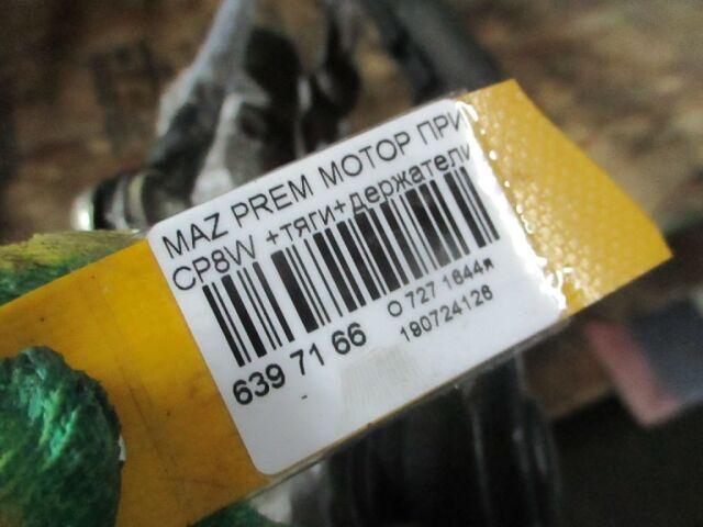 Мотор привода дворников на Mazda Premacy CP8W