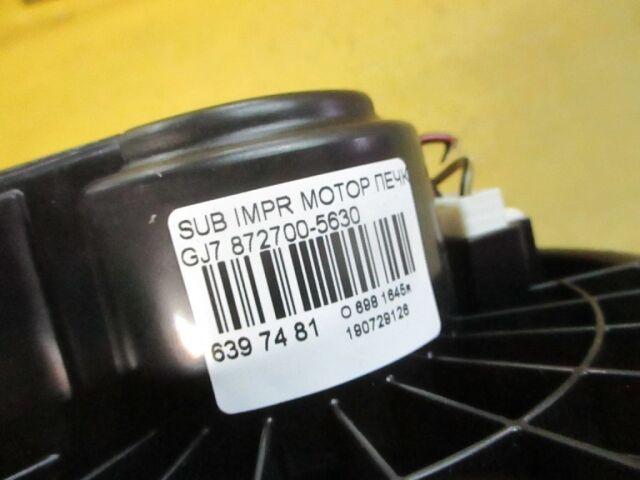 Мотор печки на Subaru Impreza GJ7