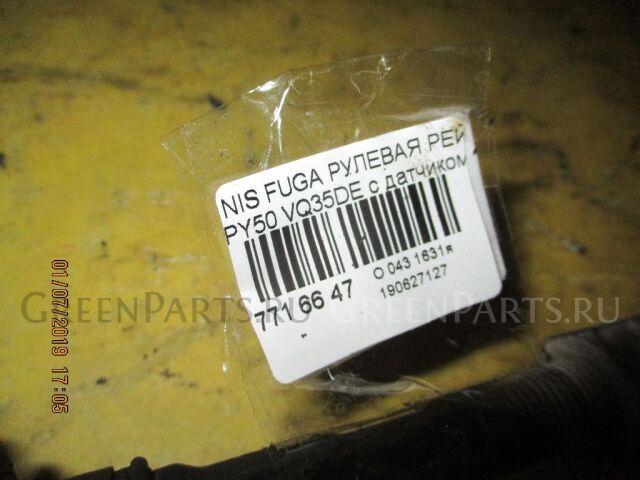 Рулевая рейка на Nissan Fuga PY50 VQ35DE