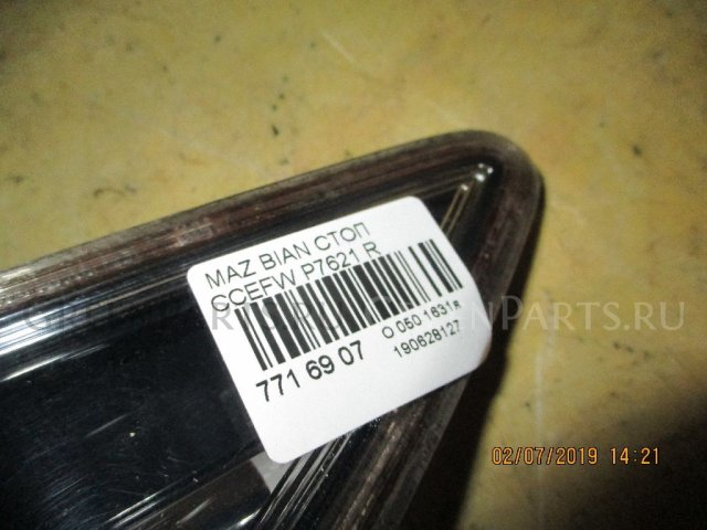 Стоп на Mazda Biante CCEFW P7621