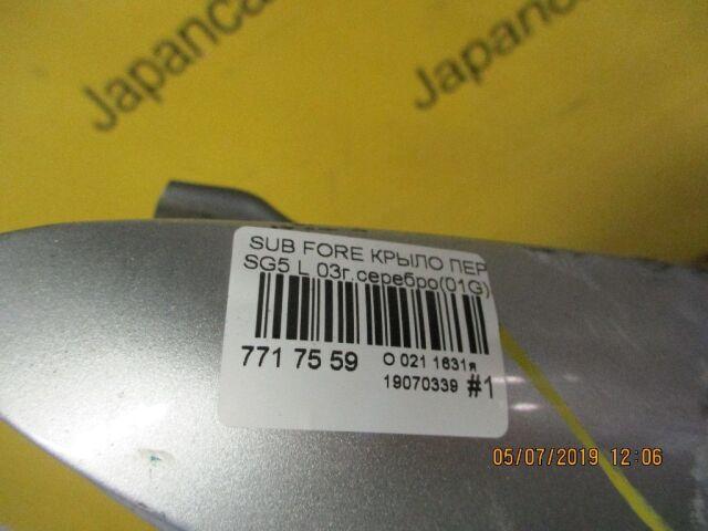Крыло на Subaru Forester SG5
