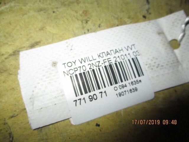 Клапан VVTI на Toyota Allion NZT240, NZT260 1NZ-FE