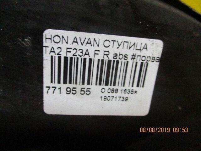 Ступица на Honda Avancier TA2 F23A