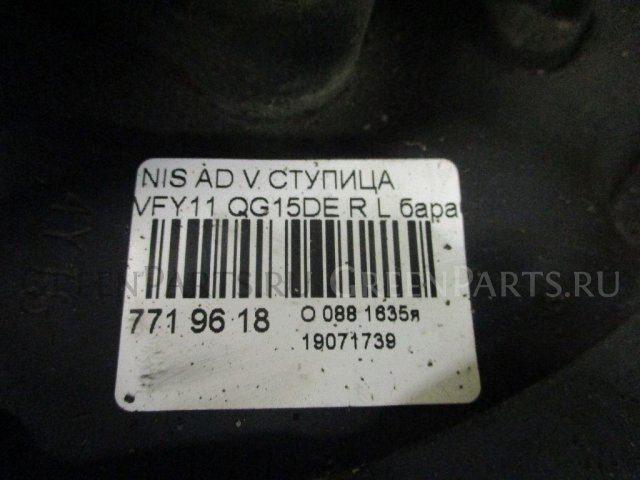 Ступица на Nissan Ad Van VFY11 QG15DE