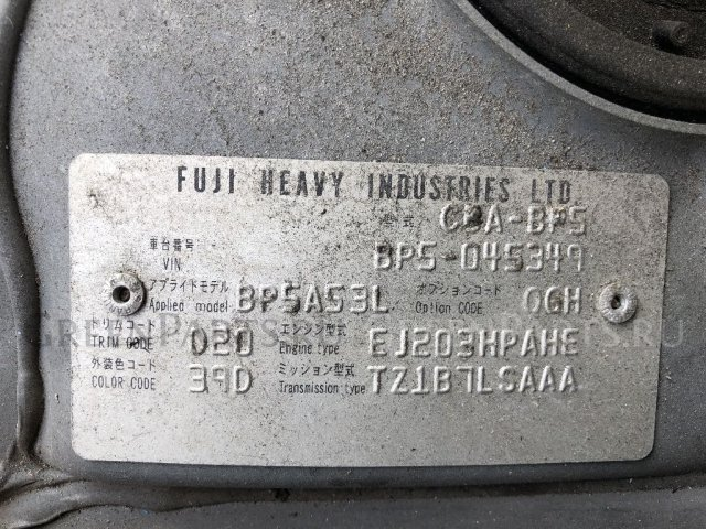 Защита двигателя на Subaru Legacy Wagon BP5 EJ203