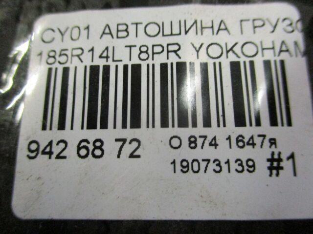 шины YOKOHAMA CY01 185/0R14LT8P