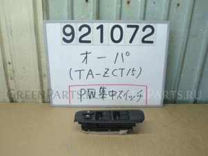 Блок упр-я стеклоподъемниками на Toyota Opa ZCT15 1ZZ-FE