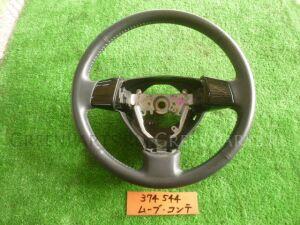 Руль на Daihatsu Move Conte L575S