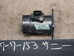Датчик расхода воздуха на Nissan Sunny FNB15 QG15DE