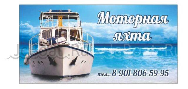 яхта моторная 2012 г.