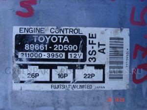 Блок управления efi на Toyota Ipsum TOYOTA IPSUM SXM10G, CXM10G, SXM10G, SXM15G (96-01 3S-FE 89661-2D590