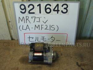 Стартер на Suzuki Mr Wagon MF21S K6A