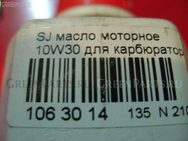 Масло моторное SJ 10W30