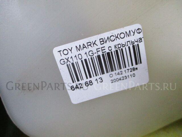 Вискомуфта на Toyota Crown Estate GS171W 1G-FE